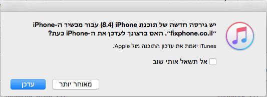 גיבוי אייפון
