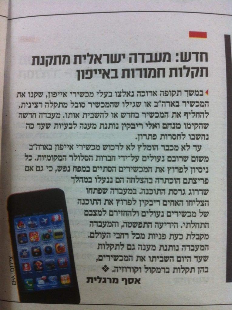 מעבדה ישראליתמתקנת תקלות חמורות באייפון
